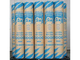 ゴムアスルーフィング 改質アスファルトルーフィング ProA 約幅1×長さ20m