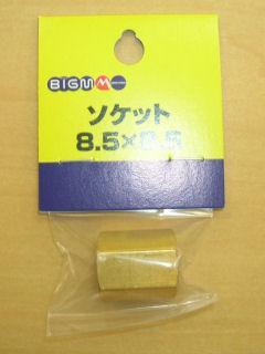 BIG-M ソケット 8.5×8.5