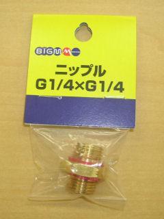 BIG-M ニップル G1/4×G1/4