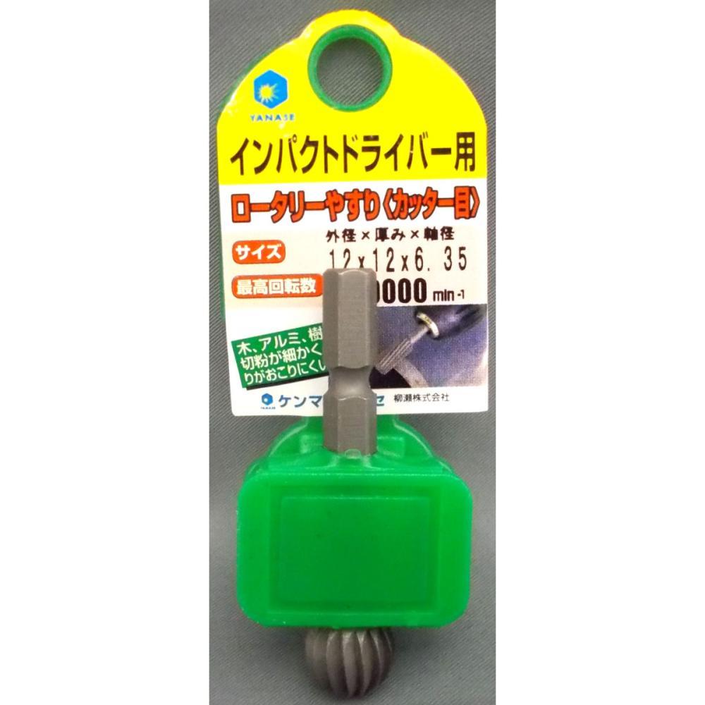 ヤナセ インパクト用ロータリーやすり 球型 KYB10N