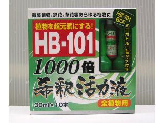 HBー101希釈活力液 30ml×10本入