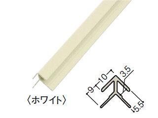 プレミアート専用アルミジョイナー 出隅 ホワイト WF30B110