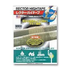 ハイテープ RH―1
