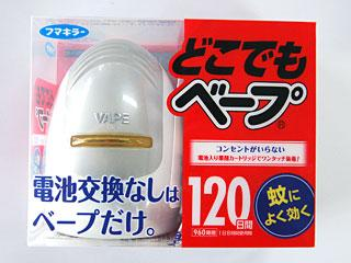 フマキラー どこでもベープ蚊取り 120日セット シルバー