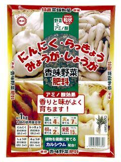 東商香味野菜肥料1kg