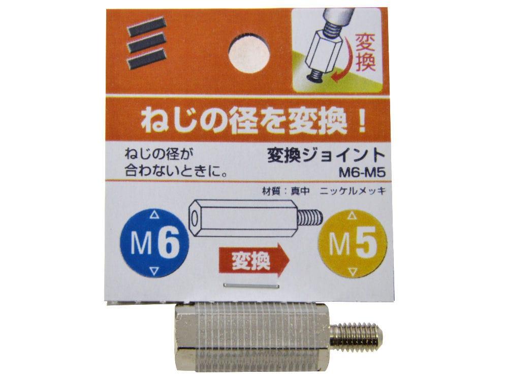 変換ジョイントM6-M5