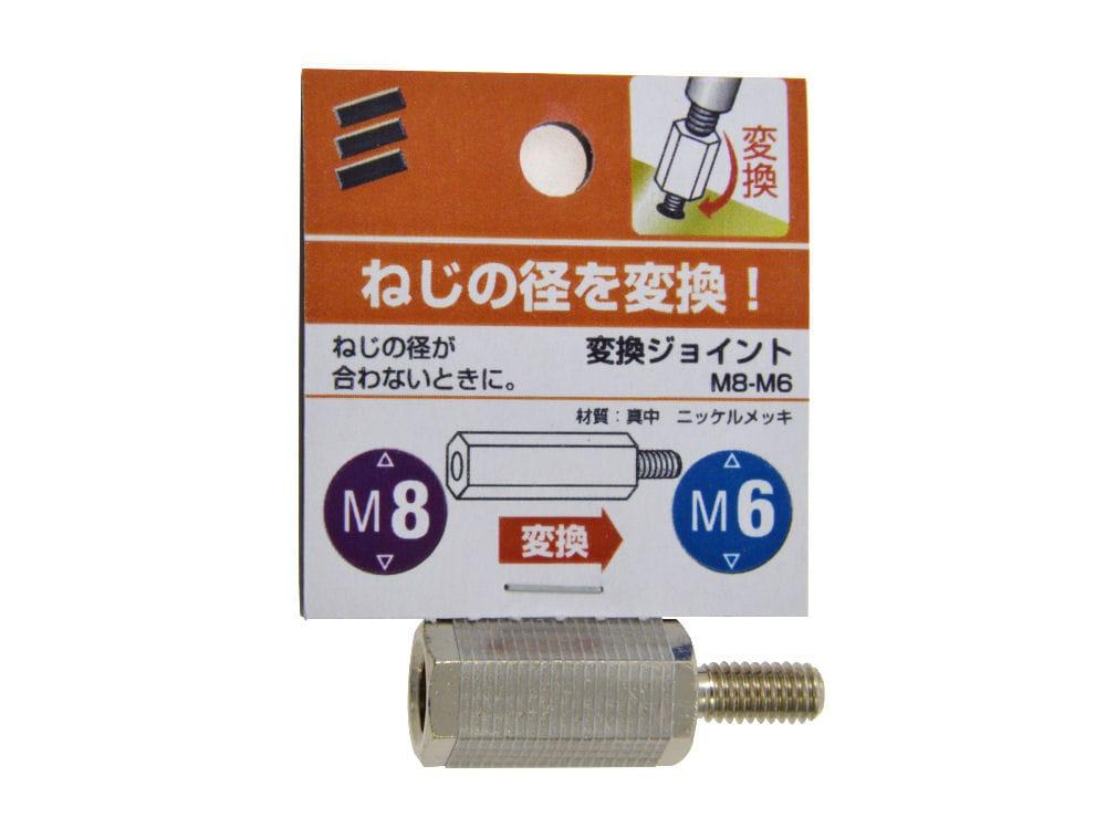 変換ジョイントM8-M6