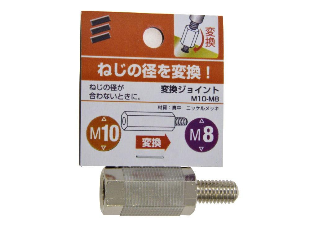 変換ジョイントM10-M8