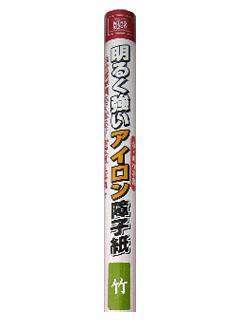 明るく強いアイロン障子紙 竹