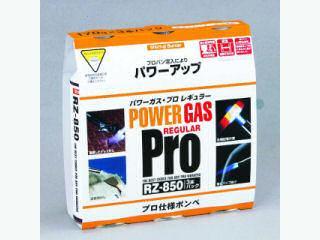 新富士バーナー パワーガス3本P RZ-8501