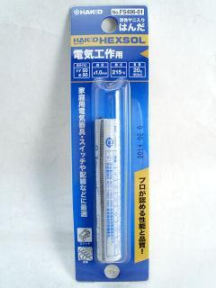 白光小物ハンダ FS406-01