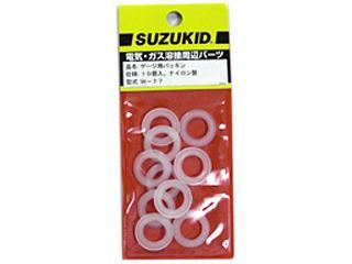 スズキッド(SUZUKID)  ゲージ用   パッキン W-77