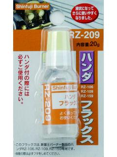 新富士バーナー ハンダ用フラックス RZ-209