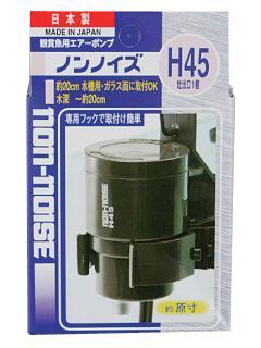 ノンノイズ H-45