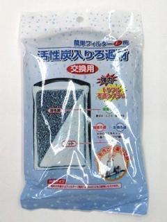 簡単フィルター L用 活性炭入りろ過材