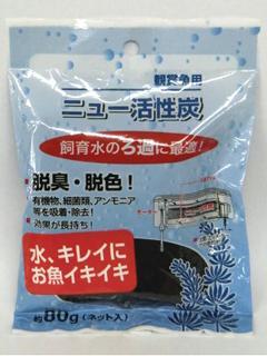 Petami ニュー活性炭 各種