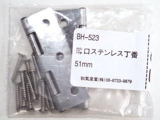 BH-523薄口ステンレス丁番 51mm