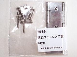 BH-524薄口ステンレス丁番 64mm