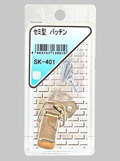 WAKI セミ型パッチン SK-401