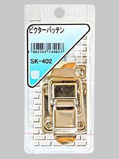 WAKI ビクターパッチン SK-402