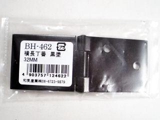 BH-462横長丁番黒塗 32mm