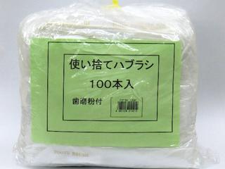 業務用 使い捨て歯ブラシ 100本パック (歯磨きチューブ付個装パック)