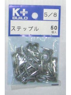 K+ ステップル5/8 50個入