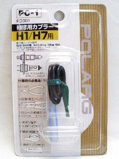 PC-01 PC001 H1、H7用カプラー