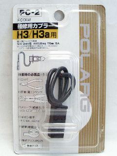 PC-02 PC002 H3、H3a用カプラー