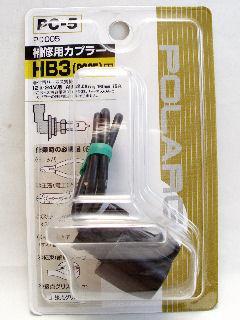 PC-05 PC005 HB3用カプラー