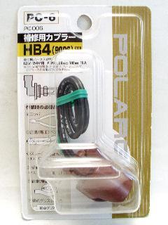 PC-06 PC006 HB4用カプラー