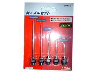 E-Value 針ノズルセット SAB-5S
