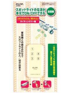 エルパ スポットライト 入/切リモコン LR-RC5