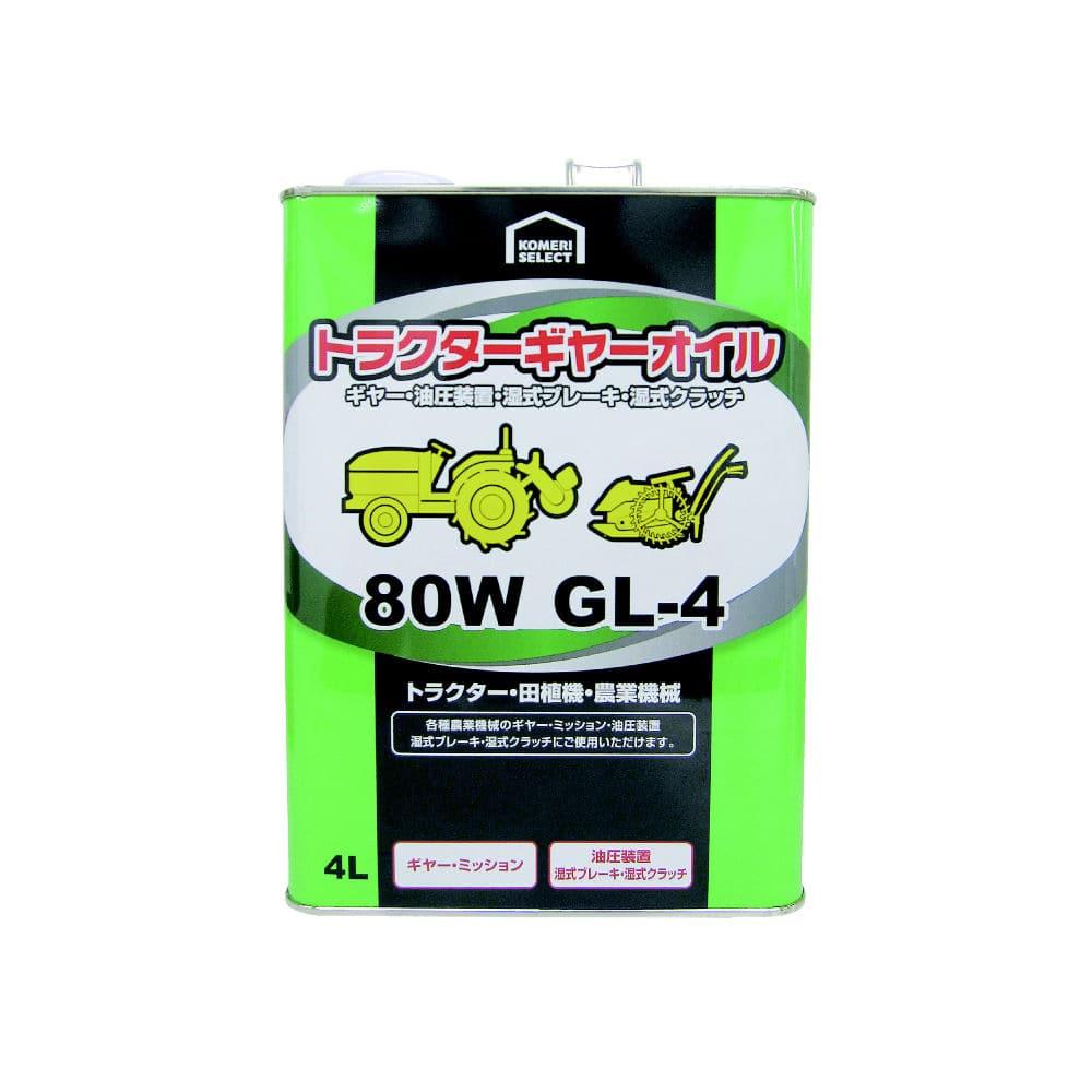 コメリセレクト 農業機械用オイル GL-4 80W 4L