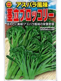 ブロッコリー 茎立ブロッコリー