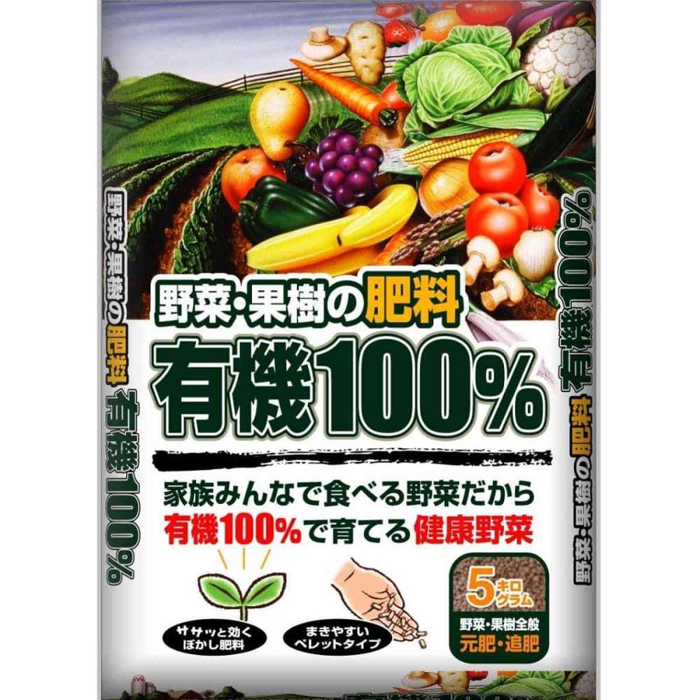 有機100%肥料 5kg