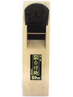 強者 代付鉋 60mm