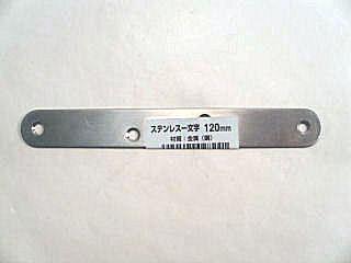 ステンレス一文字120mm