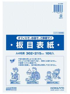 コクヨ 板目表紙 A4 セイ-830