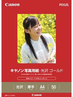 キャノン 写真用紙 GL-101A450