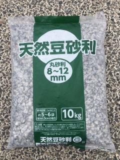 天然豆砂利3分 10kg 各種