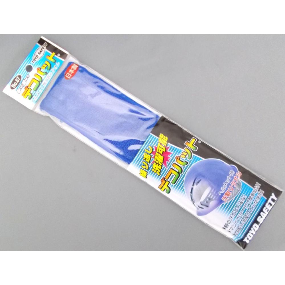 TOYO 汗取りデコパット ブルー No.67