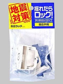耐震ラッチ KSL-3