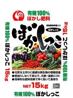 有機100%ぼかし肥料 「ぼかしっこ」15kg