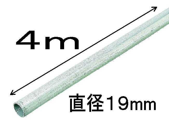 農業用直管パイプ 19.1×1.0×4000SW