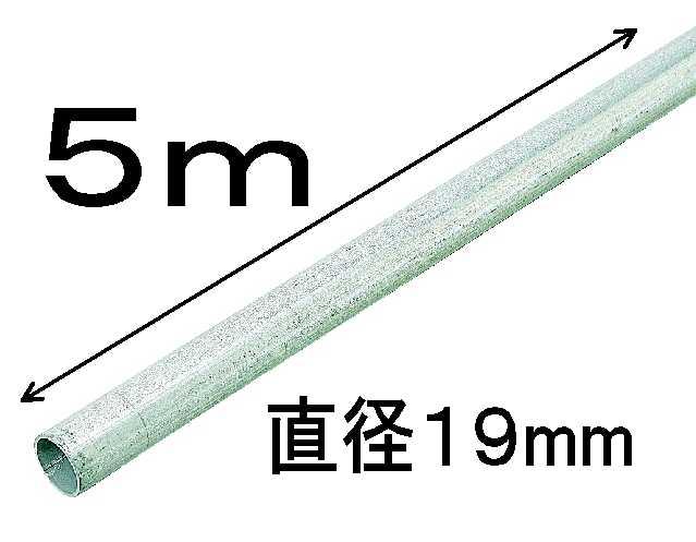 農業用直管パイプ 19.1×1.0×5000SW