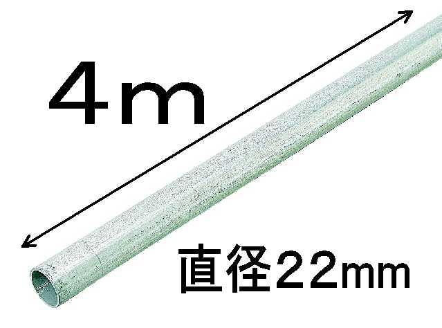 農業用直管パイプ 22.2×1.1×4000SW