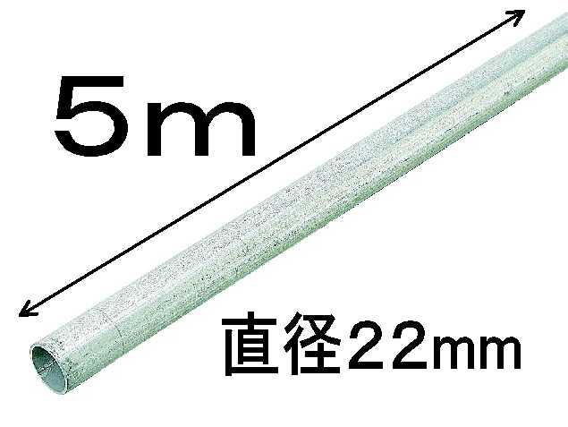 農業用直管パイプ 22.2×1.1×5000SW