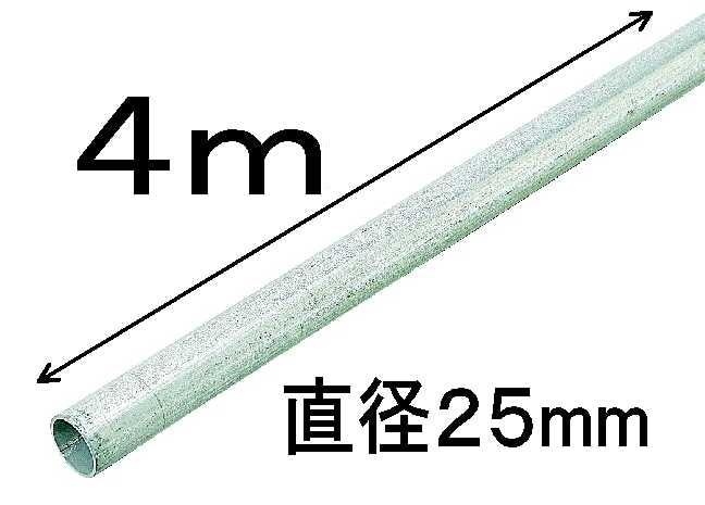 農業用直管パイプ 25.4×1.2×4000SW