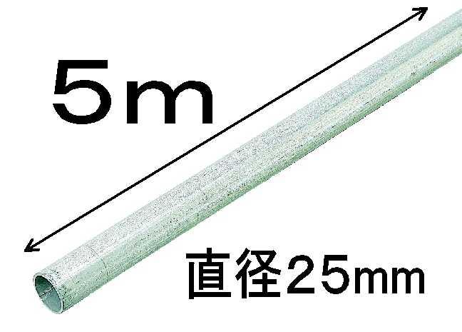 農業用直管パイプ 25.4×1.2×5000SW